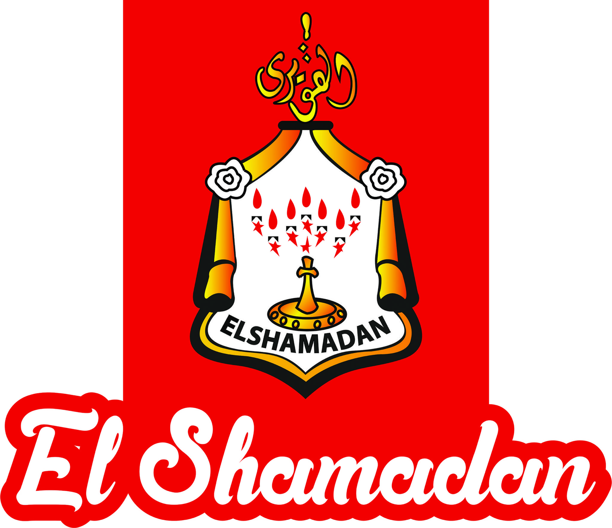 el shamadan co for food industries Egyptian manufacturers and  al sakr for food industries co  carton cookies wafers el shamadan 70 carton spysi 525 carton nectar mango tetra el .